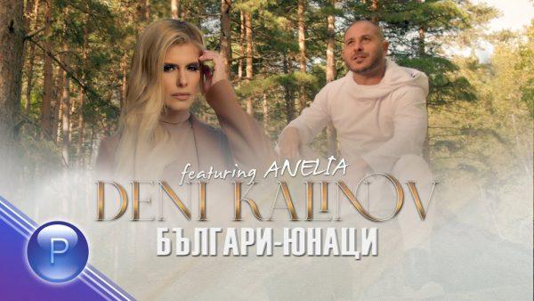 DENI-KALINOV-ft-ANELIA-BULGARI-YUNATSI-ft-2020