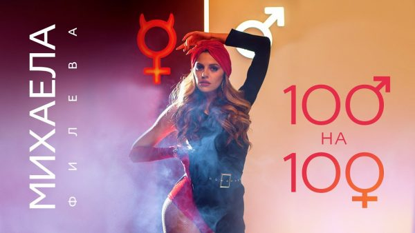 100-100-Official-Video