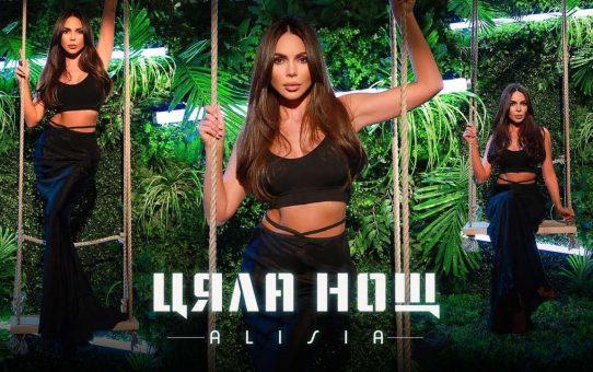 АЛИСИЯ - ЦЯЛА НОЩ / ALISIA - CIALA NOSHT