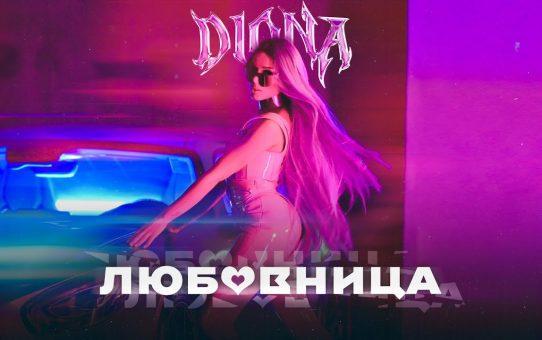 DIONA - LUBOVNICA / ДИОНА - ЛЮБОВНИЦА