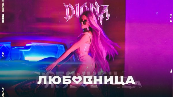 DIONA-LUBOVNICA-OFFICIAL-4K-VIDEO