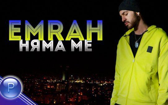 EMRAH - NYAMA ME / Емрах - Няма ме