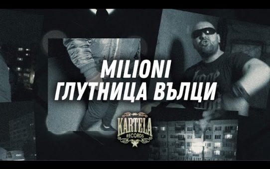 MILIONI - ГЛУТНИЦА ВЪЛЦИ