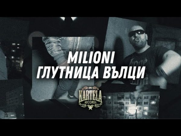 MILIONI-Official-Music-Video
