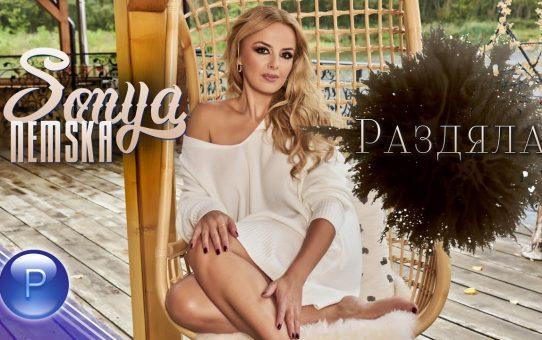SONYA NEMSKA - RAZDYALA / Соня Немска - Раздяла
