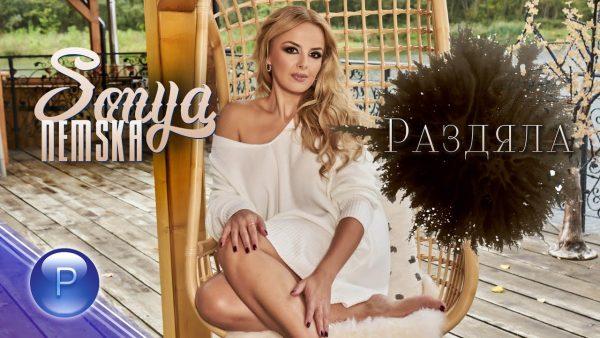 SONYA-NEMSKA-RAZDYALA-2020