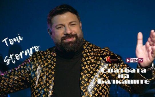 ТОНИ СТОРАРО - Сватбата на Балканите