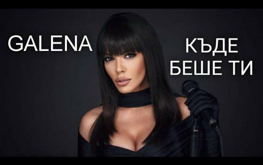 ГАЛЕНА - КЪДЕ БЕШЕ ТИ