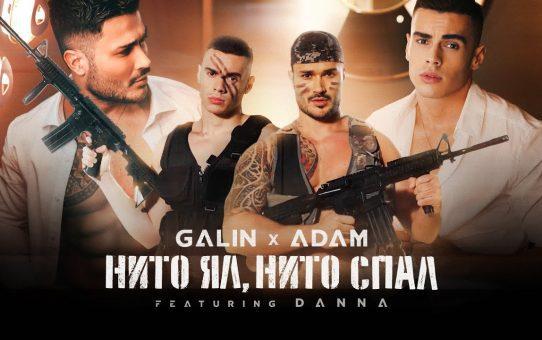 ГАЛИН х АДАМ ft. ДАННА - НИТО ЯЛ, НИТО СПАЛ