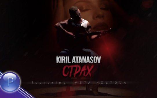 Кирил Атанасов ft. Ивета Костова - Страх