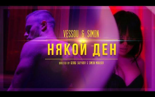 VESSOU x SIMON - НЯКОЙ ДЕН