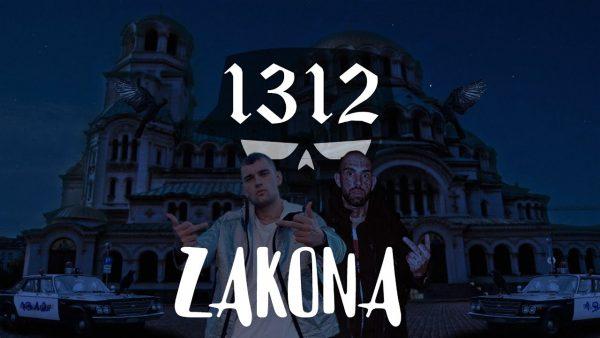 BOBKATA-x-GARJOKA-ZAKONA-Official-Music-Video