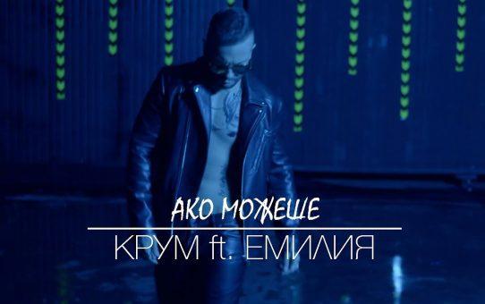 КРУМ ft. ЕМИЛИЯ - АКО МОЖЕШЕ