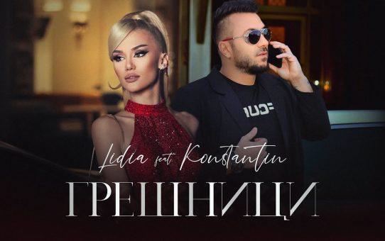 ЛИДИЯ ft. КОНСТАНТИН - ГРЕШНИЦИ