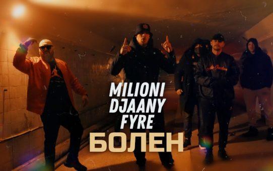 MILIONI x DJAANY x FYRE - БОЛЕН