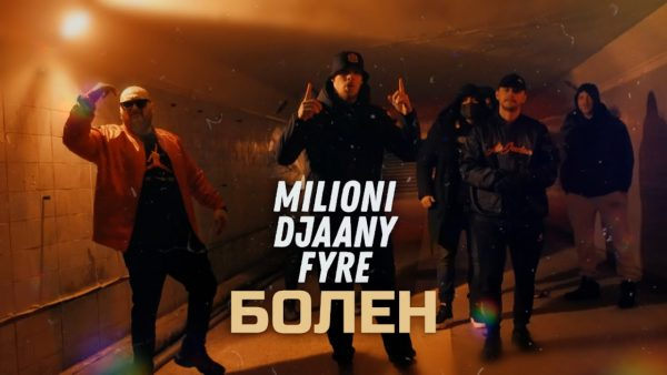 MILIONI DJAANY FYRE Official Video scaled