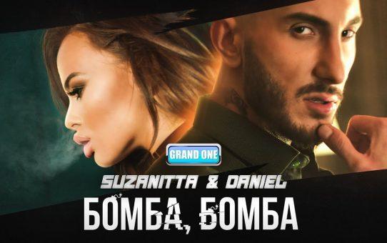 Сузанита x Даниел - Бомба, Бомба