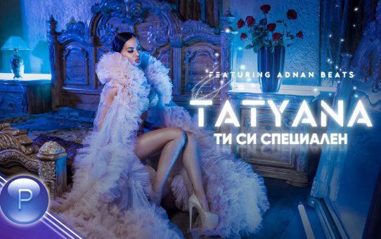 Татяна ft. Adnan Beats - Ти си специален