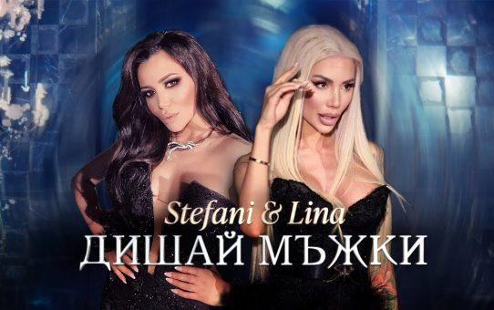 Стефани & Лина - Дишай Мъжки, 2021