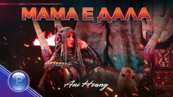 ANI HOANG MAMA E DALA K music video  scaled