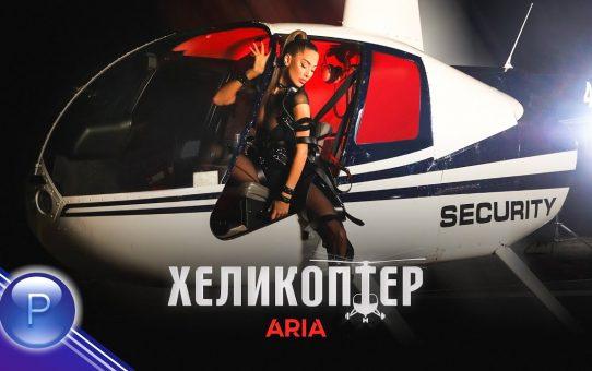 Ариа - Хеликоптер