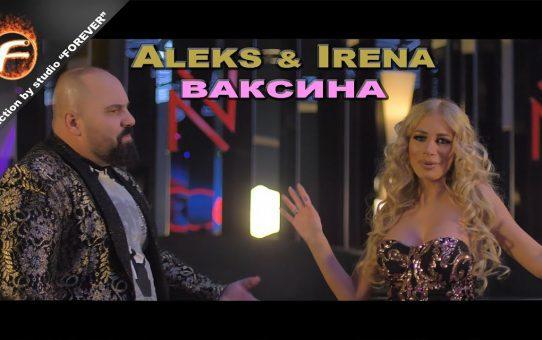 Алекс и Ирена - ВАКСИНА 2021