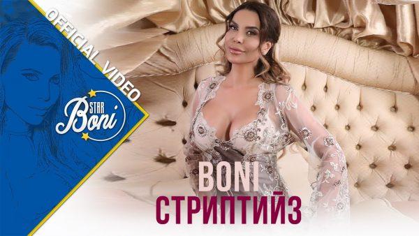 Boni Striptiiz Official Video scaled