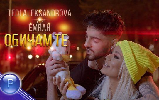 Теди Александрова и Емрах - Обичам те
