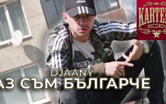 DJAANY - АЗ СЪМ БЪЛГАРЧЕ