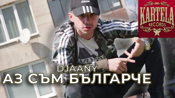 DJAANY Official Music Video Prod by ANDY GOLDEN scaled