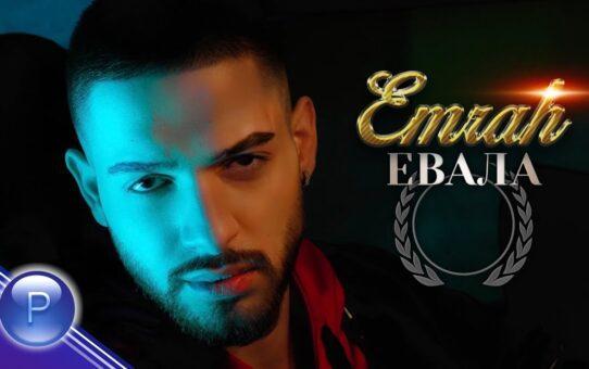 Емрах - Евала