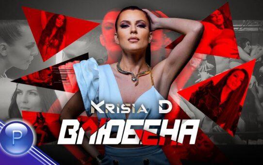 Крисия D - Влюбена