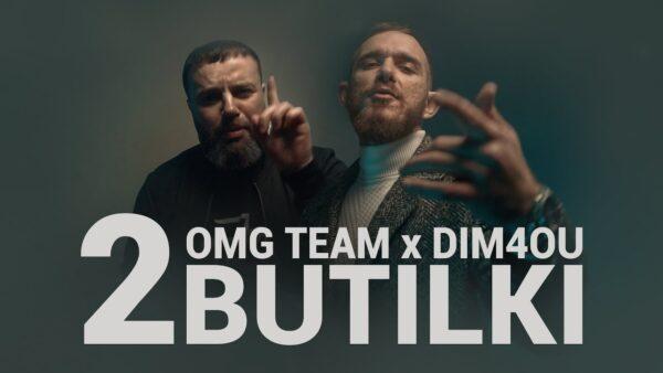 OMG Team feat Dimou  Butilki   scaled