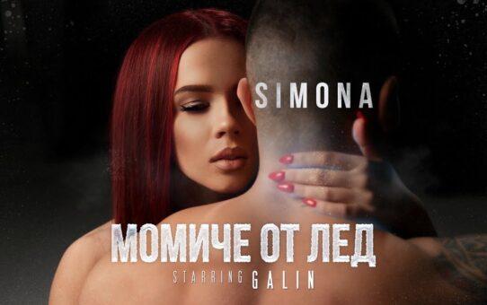 СИМОНА - МОМИЧЕ ОТ ЛЕД
