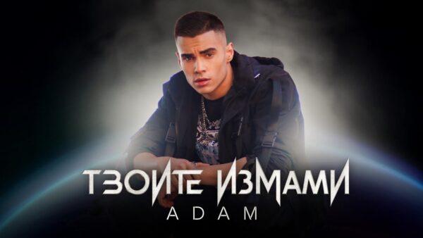 ADAM TVOITE IZMAMI OFFICIAL VIDEO  scaled