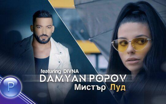 Дамян Попов ft. Дивна - Мистър Луд
