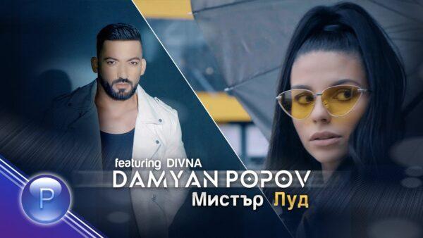 DAMYAN POPOV ft DIVNA MISTER LUD ft   scaled