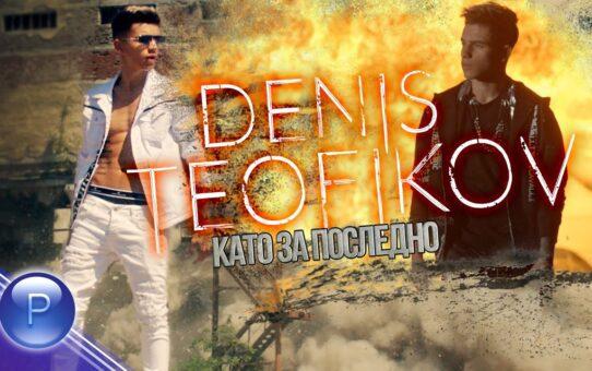 Денис Теофиков - Като за последно