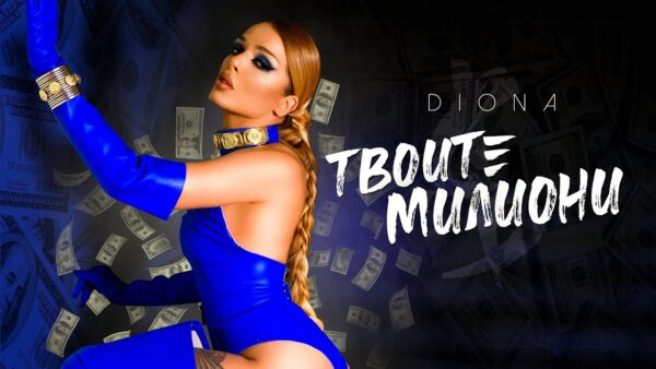 DIONA TVOITE MILIONI Official K Video scaled