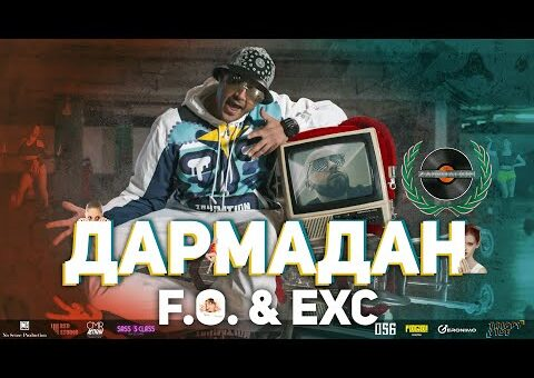 F.O. & EXC - Дармадан