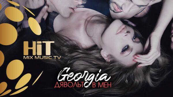 GEORGIA DYAVOLAT V MEN Official Video  scaled