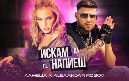 Камелия & Александър Робов - Искам да се напиеш