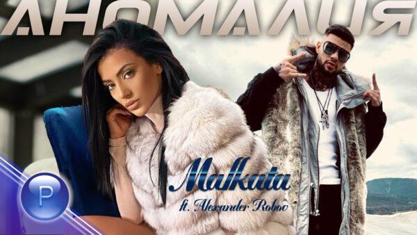 MALKATA ft ALEXANDER ROBOV ANOMALIYA ft  scaled
