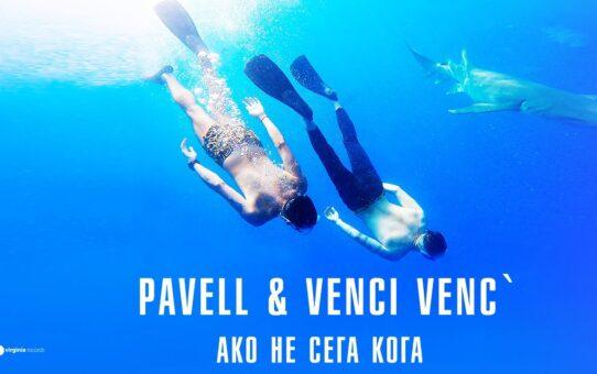 Pavell & Venci Venc' - Ако не сега кога