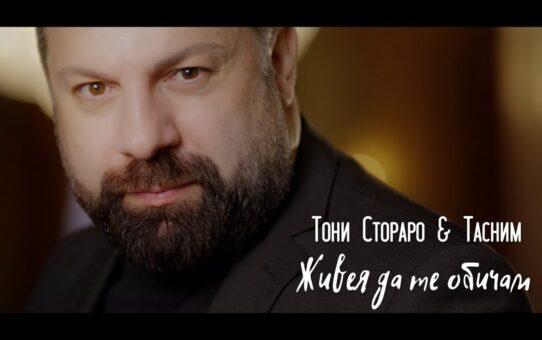 ТОНИ СТОРАРО & ТАСНИМ - Живея да те обичам