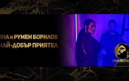 Яна и Румен Борилов - Най-добър приятел, 2021