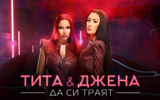 ТИТА & ДЖЕНА - ДА СИ ТРАЯТ