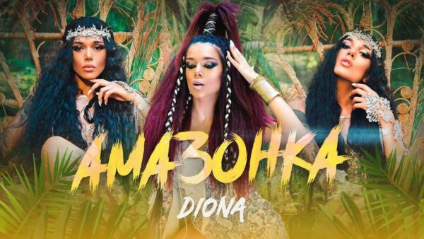 DIONA AMAZONKA OFFICIAL VIDEO scaled