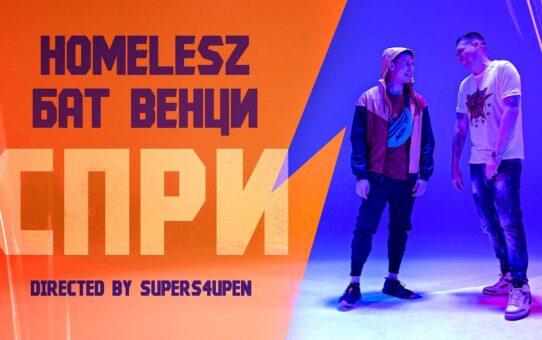 Homelesz feat. Bat Ventsi - СПРИ