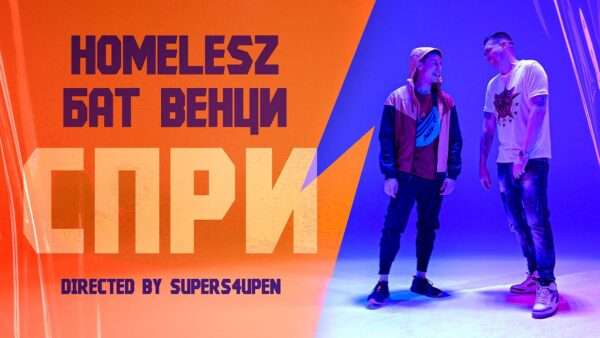 Homelesz feat Bat Ventsi Spri Official Video scaled